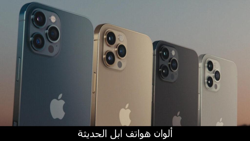 الهواتف الحديثة
